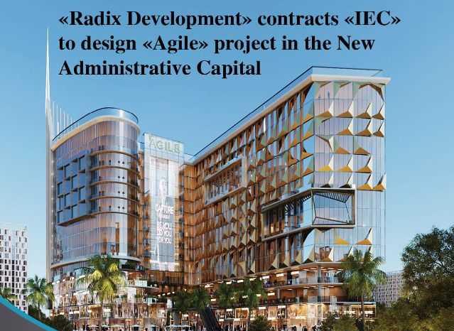 وحدات مشروع Radix Agile